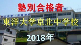 東洋大学京北中学校 2018年春 塾別合格者