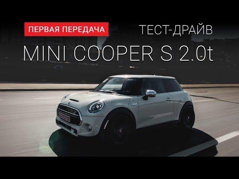 """Mini Cooper S: тест-драйв от """"Первая передача"""" Украина"""