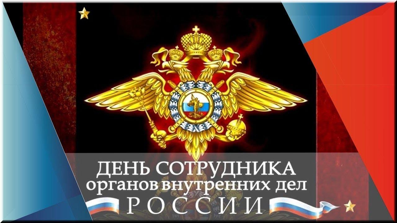 День милиции в россии картинки, мерси благодарю доброго
