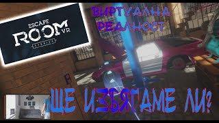 ЩЕ УСПЕЕМ ЛИ ДА ИЗБЯГАМЕ? Escape Room VR: Stories