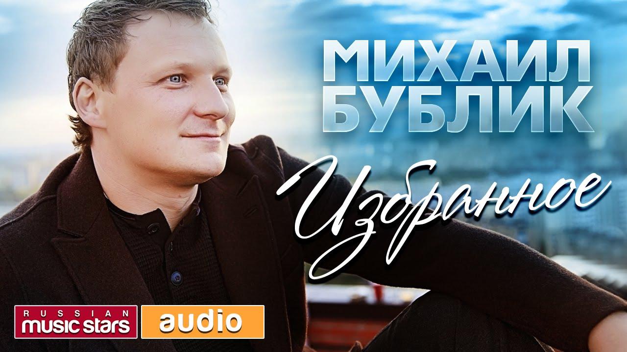 Михаил бублик альбом скачать бесплатно mp3