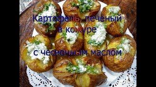 Картошка, печёная в кожуре, заправленная чесночным маслом