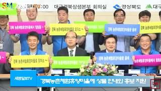 경북농촌체험휴양마을 활성화 직원여가 활동지원 업무협약 …