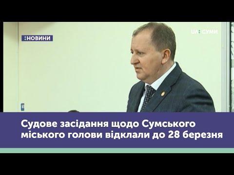 UA:СУМИ: Судове засідання щодо Сумського міського голови відклали через клопотання Олександра Лисенка