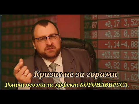 Кризис не за горами. Рынки осознали эффект КОРОНАВИРУСА. #инвестиции #заработок #курсдоллара