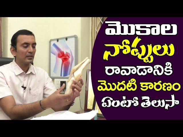 DR Raghava chowdary | Speaking  leg Pains | మోకాలి నొప్పుల గురించి డాక్టర్ చక్కగా వివరించారో