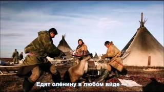 Полуостров Ямал(RFL- texts for reading источники: http://loveopium.ru/priroda/yamal.html http://everydayrussianlanguage.com/en/questions/yamal-peninsula/, 2016-01-26T21:56:28.000Z)