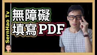 MacBook Pro 教學 71:如何填寫PDF文件?PDF Editor For Mac-Free!| SernHao Tv