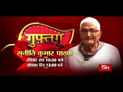 Promo: Guftagoo with Suniti Kumar Pathak | Sunday - 10:30 pm