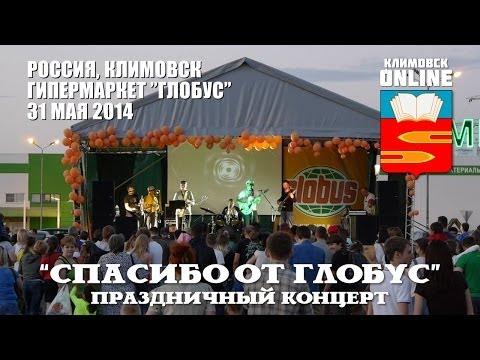 """Спасибо от """"Глобус"""" @ 31.05.2014 (Россия, Климовск, гипермаркет """"Глобус"""")"""
