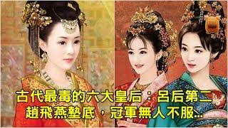 古代最毒的六大皇后:呂后第二,趙飛燕墊底,冠軍無人不服...!