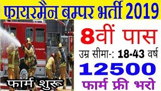 फायरमैन भर्ती 2019 //FiremanVanacay 2019// 8th pass Job// No exam Direct bharti // Latest Job
