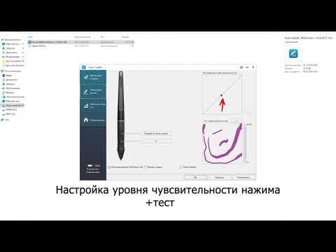 Как установить драйвера  графического планшета Huion и настроить Photoshop для работы с планшетом