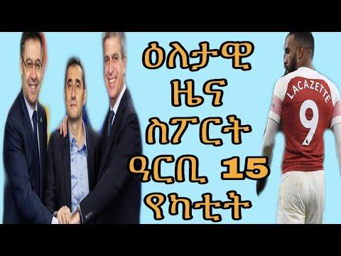 Eritrean sport news ዕለታዊ ዜና ስፖርት ዓርቢ15 የካቲት 2019
