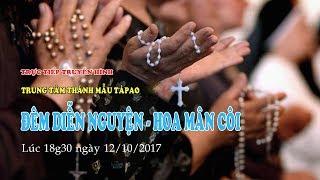 Trực tiếp - ĐÊM DIỄN NGUYỆN - HOA MÂN CÔI - ĐỨC MẸ TÀPAO 12/10/2017