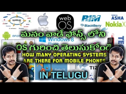 how many operating systems are there for MOBILE PHONES (IN TELUGU)