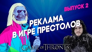Реклама в сериале