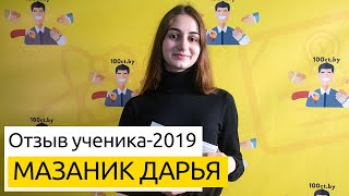 Отзыв абитуриента 2019 Мазаник Дарья о ЦТ по русскому языку