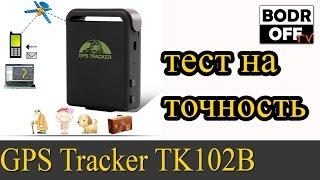 GPS Tracker TK102b | GPS трекер для поиска RC моделей, людей, собак | тест на точность(GPS Tracker TK102b | GPS трекер для поиска RC моделей, людей, собак | тест на точность определения местоположения. Подпи..., 2015-01-04T20:00:38.000Z)