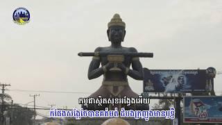 បាត់ដំបងចងចិត្តទេសចរ - Magnetic Battambang Province (Khmer Subtitle)
