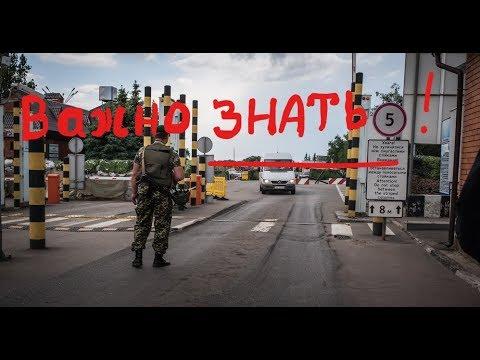 Незаконное пересечение границы будет караться законом