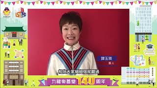 Publication Date: 2021-01-04 | Video Title: 3. 九龍樂善堂140周年 - 譚玉瑛