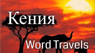 Кения. Мир в движении / Путешествия вокруг света / Kenya. Word Travels