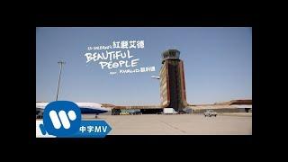 Ed Sheeran 紅髮艾德 - Beautiful People 潮男靚女 feat. Khalid 凱利德  (華納official HD 高畫質官方中字版)