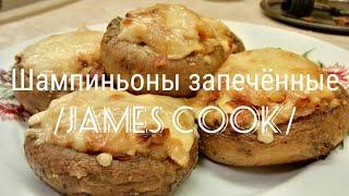 Шампиньоны Фаршированные Запечёные в духовке - всё гениальное просто! Рецепт /James Cook/
