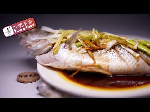 清蒸鱸魚清蒸鲈鱼 超简单方法 仰望美食