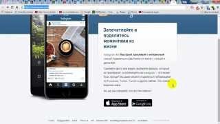 Регистрация в инстаграм (instagram) через компьютер