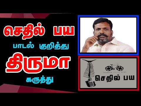 Thol.thirumavalavan talks about SETHIL PAYA!