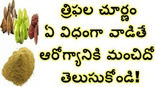Health Benefits Triphala Aarogya Tv