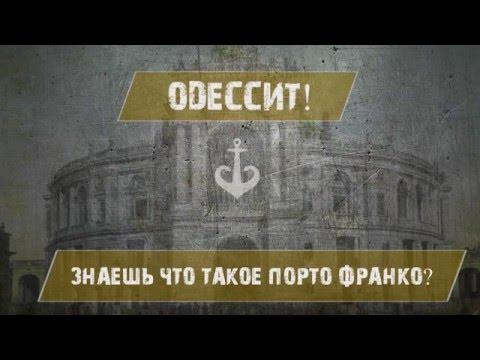 Что такое Порто Франко Одесса