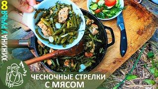 🍳 Чесночные стрелки с мясом — готовлю на огне в Хижине у ручья