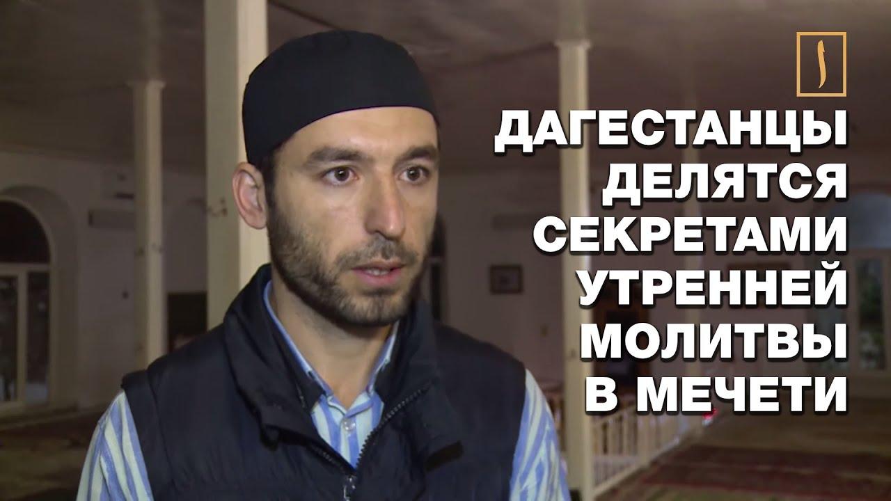 Дагестанцы делятся секретами утренней молитвы в мечети
