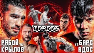 TDFC7: Bars - Ados, Krylow - Ryaboy | welterweight