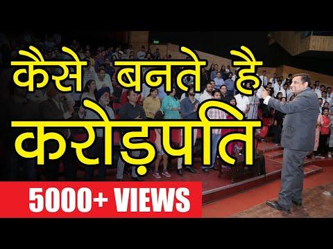 कैसे बनते है करोड़पति | Sanjay Aggarwal |
