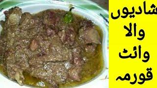 Beef white karahi Recipe By Maria