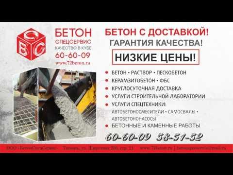 Бетон в Тюмени, пескобетон, раствор. производство и доставка