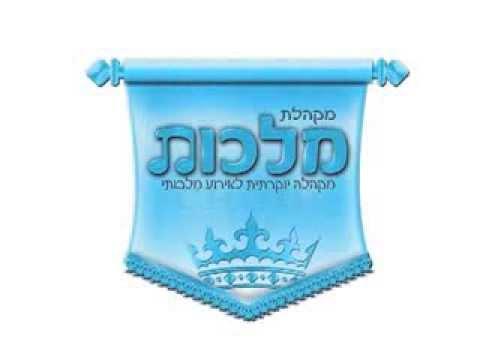 ניגון חב''ד עתיק בהפקה מחודשת: מקהלת מלכות