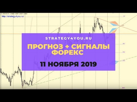 Прогноз EURUSD (+9 пар) на 11 НОЯБРЯ 2019 + сигналы, обзоры, аналитика форекс