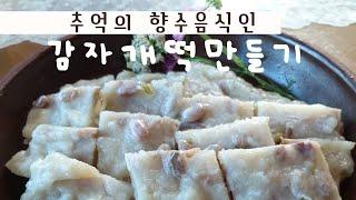 [시골일상]  감자개떡 만들기. 마늘 파스타 만들기. …