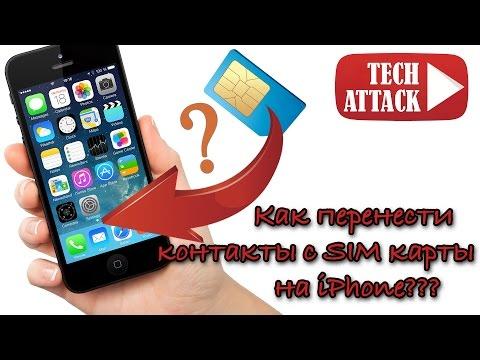 IPhone - Как перенести контакты с SIM карты на IPhone