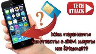iPhone - Как перенести контакты с SIM карты на iPhone(В данном видео я расскажу Вам про самый простой способ перенести контакты с sim карты на iPhone. Делается все..., 2015-06-28T17:50:39.000Z)