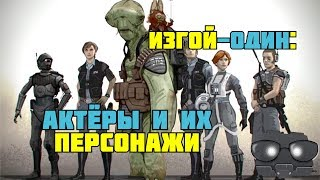 """Обзор фильма """"ИЗГОЙ-ОДИН"""", ч. 2: Актёры и их персонажи"""