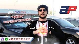 Авто из США в Грузии на AUTOPAPA (февраль 2019) часть 1