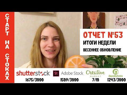 Старт на стоках #53. Итоги недели Shutterstock, Creative Market. Весеннее обновление. Арт-детство.