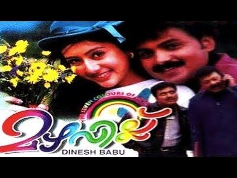 Mazhavillu (1999) Malayalam Full Movie
