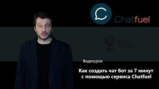 Как создать чат бот за 7 минут с помощью сервиса Chatfuel